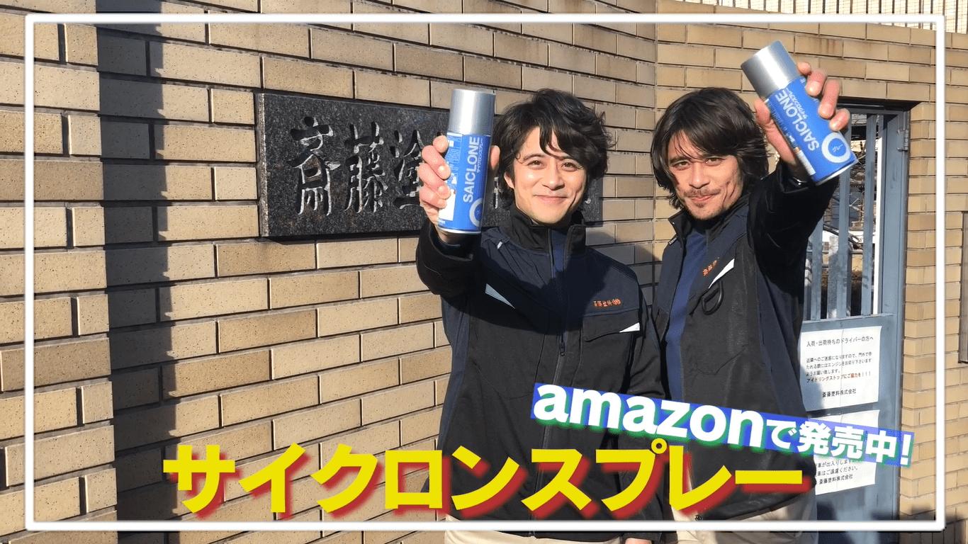 斉藤兄弟によるサイクロンスプレーの紹介動画